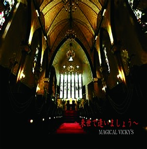 CD MAGICAL VICKY'S「~来世で逢いましょう~」