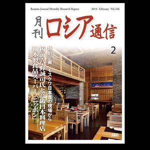 紙版・2014年2月号    vol.166