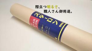 60m巻き障子紙 スターロン 1本