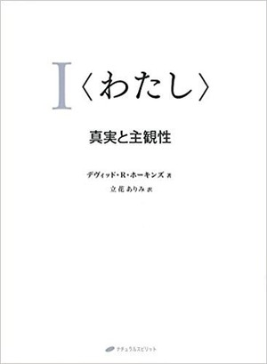 【書籍】I<わたし> ―真実と主観性 デヴィッド・R・ホーキンズ