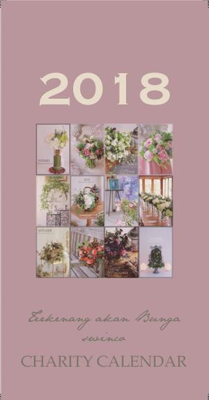 2018年チャリティーカレンダー