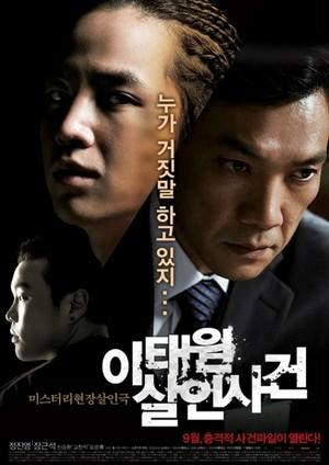 ☆韓国映画☆《イテウォン殺人事件》DVD版 送料無料!