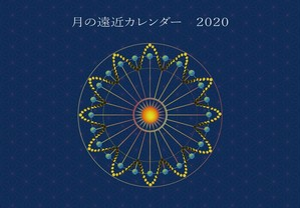 月の遠近カレンダー    2020 バージョン2