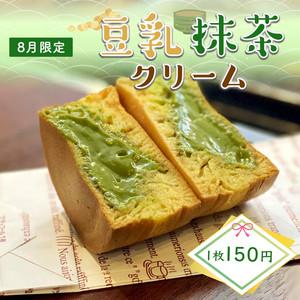 【2020年8月限定】豆乳抹茶クリーム
