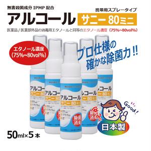 【消毒用】アルコール サニー80ミニ(50ml×5本) 高濃度75%~80vol% 殺菌成分IPMP配合【アトマイザー】