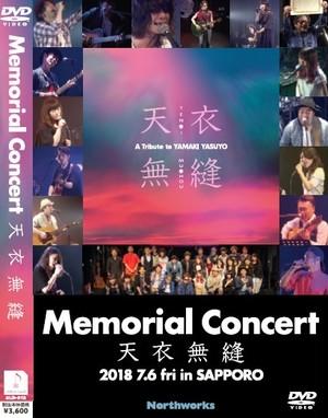 【DVD】Memorial Concert 天衣無縫 2018 7.6 in SAPPORO cube garden
