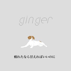 ginger / 疲れたなら甘えればいいのに - EP