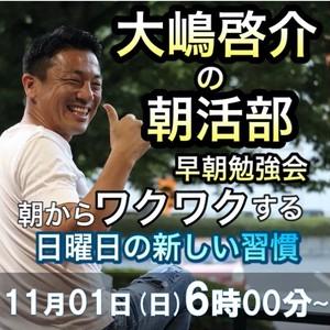 11月1日(日) 第25回 大嶋啓介の朝活部 早朝勉強会