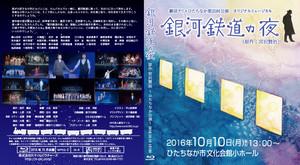 【Blu-ray】劇団クリエひたちなかミュージカル「銀河鉄道の夜」13時公演