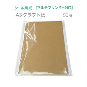 シール用紙|クラフト紙 A3 50枚