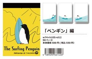 【パラパラメモTube(R)】ペンギン編(トリノコ)