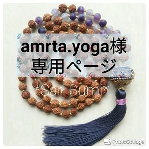 amrta.yoga様 専用ページ