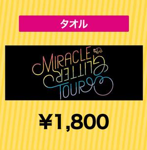 タオル【MIRACLE GLITTER TOUR】