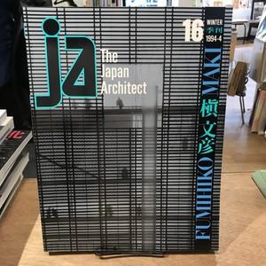 ja The Japan Architect 16 WINTER 1994-4 槇文彦