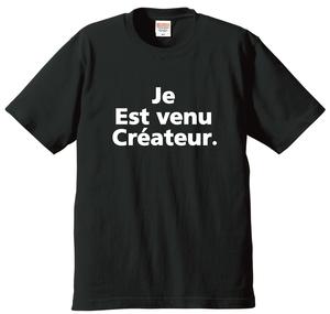 Je Est venu Createur. クリエイター 6.2オンス プレミアムTシャツ ブラック×ホワイト