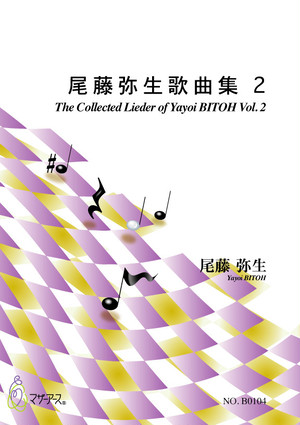 B0104 The Collected Lieder of Yayoi BITOH Vol. 2(Song Pf/Y. BITOH/Score)