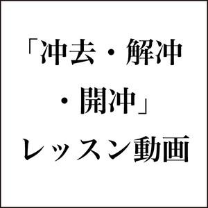 四柱推命 〜 冲去・解冲・開冲【レッスン動画】