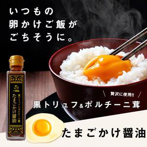 【送料無料】黒トリュフとポルチーニ茸 たまごかけ醤油