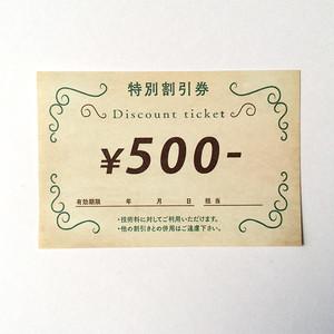 レトロかわいいサービスチケット【500円券】200枚