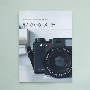 みんなの想いを集めて作る写真集 vol.3「私のカメラ」