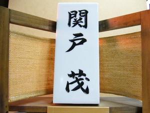 白セト彫刻標札