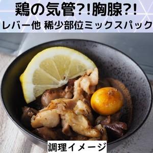レバー・砂肝・鶏皮 他 稀少部位ミックスパック(冷凍)
