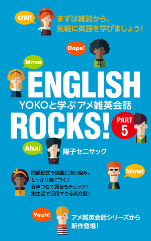 英会話教材 English Rocks! Part5