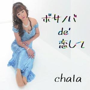 chata - ボサノバde'恋して - GEE1122