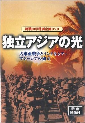 【DVD】独立アジアの光 大東亜戦争とインドネシア・マレーシアの独立