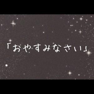 進藤いおりのボイス動画「おやすみなさい」