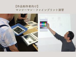 【作品制作者向け】マンツーマン・ファインプリント講座(1日)