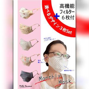 エチケットマスク 柄を選べる3枚セット つけ心地爽やか 耳痛くない ムレナイ