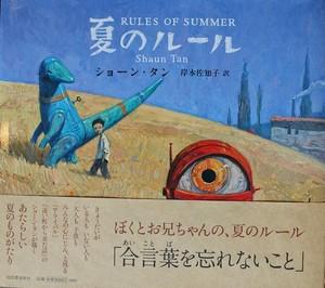 夏のルール(ショーン・タン 著)
