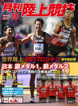 月刊陸上競技2017年10月号
