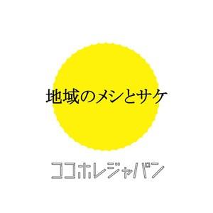 地域のメシとサケ @原宿 2018年12月21日19:00〜