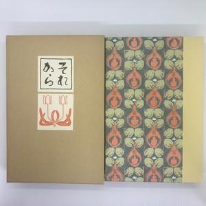 それから(名著複刻漱石文学館) / 夏目漱石(著)
