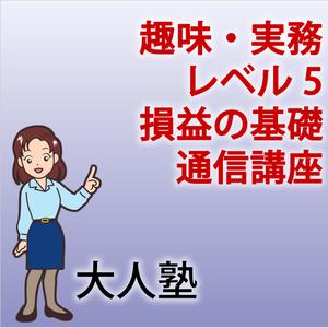 【実務コース】レベル5