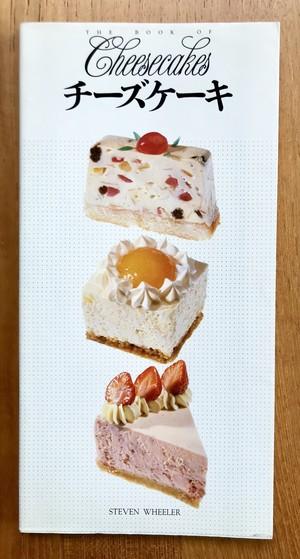 ウィークエンド・クッキング チーズケーキ