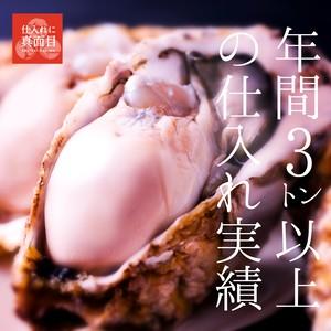 北海道産「牡蠣」20個セット