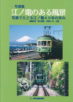 写真集 江ノ電のある風景 ~写真でたどる江ノ電40年の歩み~