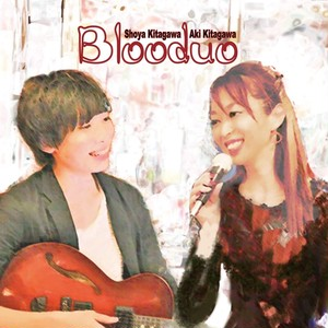 北川アキ・北川翔也  CD 『Blooduo』