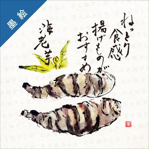 海老芋(えびいも)