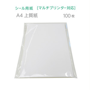 シール用紙|上質紙 A4 100枚