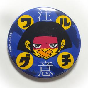 デカ缶バッチ【ワルグチ注意 青】