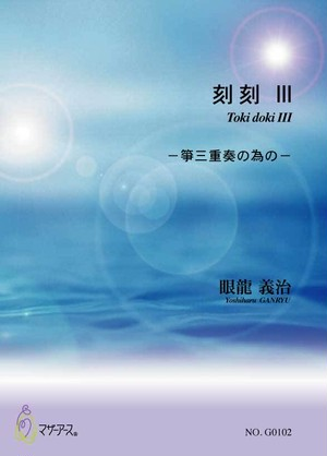 G0102 刻刻 III(箏3/眼龍義治/楽譜)