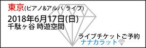 2018年6月17日(日) 千駄ヶ谷 時遊空間 ピアノ&アルパ ライブご予約
