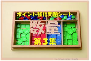 ポイント別強化問題(CD付) 「数量 第3集」