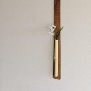 壁掛け 壁飾り スイハツ 一輪挿し晒竹付き【A】
