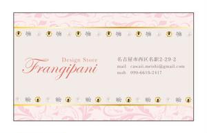 【FR-85】キラキラ・ピンク
