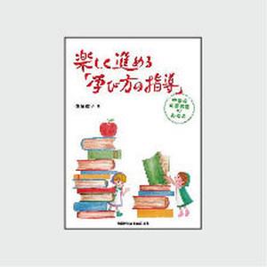 楽しく進める「学び方の指導」:中学校司書教諭のあゆみ